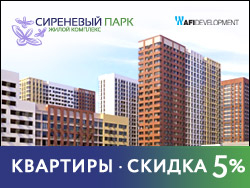 Квартиры в ЖК «Сиреневый парк» от 5,3 млн рублей Скидка 5%. Ипотека от 5%.
